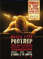 Постер Рестлер, Wrestler, The