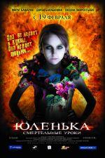 Постер Юленька, Юленька