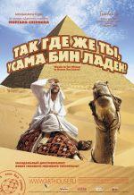 Постер Так где же ты, Усама бин Ладен? , Where in the World Is Osama Bin Laden?