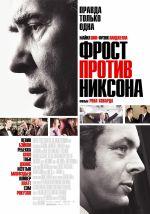 Постер Фрост проти Ніксона, Frost/Nixon