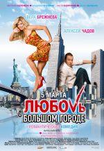 Постер Кохання у великому місті, Любовь в большом городе
