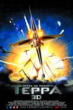 Постер Битва за планету Терра 3D, Battle for Terra