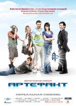 Постер Артефакт, Artefakt