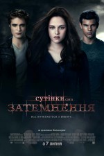 Постер Сутінки. Сага. Затемнення, Twilight Saga: Eclipse, The