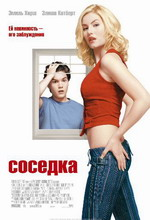 Постер Соседка, Girl Next Door, The