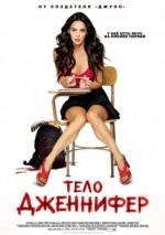 Постер Тіло Дженніфер, Jennifer's Body