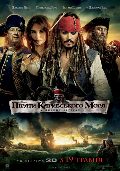 Пірати Карибського моря: на дивних берегах (3D). Трейлер