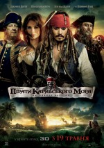 ������ ϳ���� ����������� ���� 4: �� ������ �������, Pirates of the Caribbean 4: On Stranger Tides