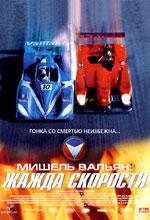 Постер Мишель Вальян: Жажда скорости, Michel Vaillant