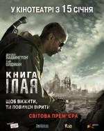 Постер Книга Илая, Book of Eli, The
