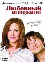 Постер Любовный менеджмент, Management