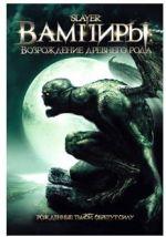 Постер Вампиры: Возрождение древнего рода, Slayer