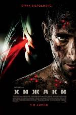 Постер Хищники, Predators