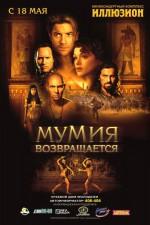 Постер Мумия возвращается, Mummy Returns, The