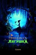Постер Принцесса и лягушка, Princess and the Frog, The