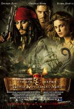 Постер Пірати Карибського моря 2: Скриня мерця, Pirates of the Caribbean: Dead Man`s Chest