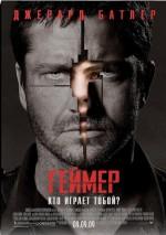 Постер Геймер, Gamer