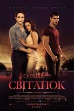 Постер Сутінки. Сага. Світанок: Частина 1, Twilight Saga: Breaking Dawn - Part 1, The