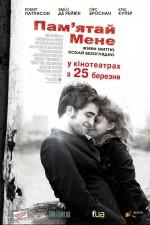 Постер Пам'ятай мене, Remember Me