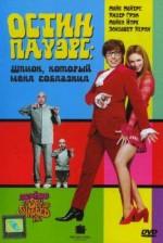 Постер Остін Пауерс: Шпигун, який мене спокусив, Austin Powers: The Spy Who Shagged Me
