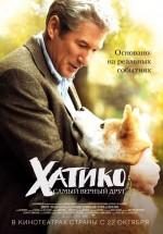Постер Хатіко: Найвірніший друг , Hachiko: A Dog's Story