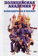 Постер Полицейская академия 7: Миссия в Москве, Police Academy 7: Mission to Moscow
