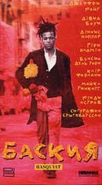 Постер Баскія, Basquiat