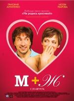Постер М+Ж (Я Люблю Тебя), М+Ж (Я Люблю Тебя)