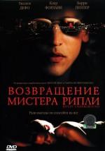 Постер Возвращение мистера Рипли, Ripley Under Ground