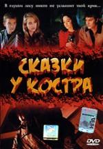 Постер Байки біля багаття, Campfire Tales