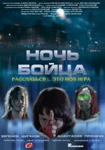 Постер Ніч бійця, Noch Boyca