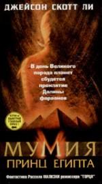 Постер Мумія: Принц Єгипту, Tale of the Mummy