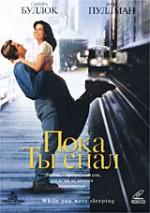 «Пока Ты Спал Фильм Скачать» / 1989
