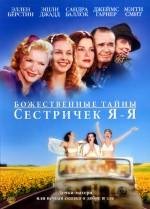 Постер Божественные тайны сестричек Я-Я , Divine Secrets of the Ya-Ya Sisterhood