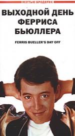 Постер Выходной день Ферриса Бьюлера , Ferris Bueller's Day Off