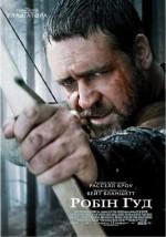Постер Робін Гуд, Robin Hood