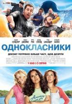 Постер Одноклассники, Grown Ups