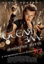 Постер Оселя зла: Потойбічне життя 3D, Resident Evil: Afterlife
