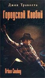 Постер Міський ковбой, Urban Cowboy