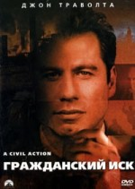 Постер Цивільний позов, Civil Action, A