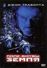 Постер Поле битви: Земля, Battlefield Earth: A Saga of the Year 3000