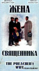 Постер Жена священника, Preacher's Wife, The