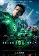 Постер Зелений Ліхтар, Green Lantern, The