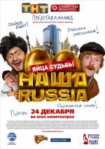 Постер Наша Раша: Яйця долі, Наша Russia: Яйца судьбы