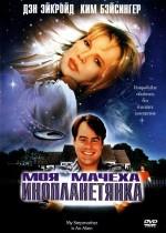 Постер Моя мачуха - інопланетянка, My Stepmother Is an Alien