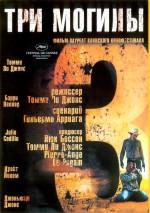 Постер Три могилы , Three Burials of Melquiades Estrada, The