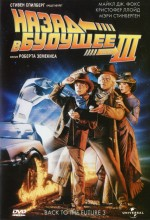 Постер Назад в майбутнє 3, Back to the Future Part III