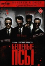 Постер Скажені пси, Reservoir Dogs