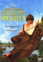 Постер Приключения Гекельберри Финна , Adventures of Huck Finn, The