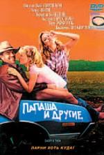 Постер Папаша и другие , Daddy and Them